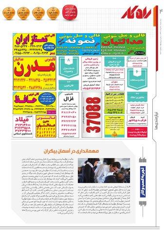 rahkar-KHAM-7-Copy.pdf - صفحه 4