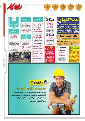 rahkar-KHAM-7-Copy.pdf - صفحه 5