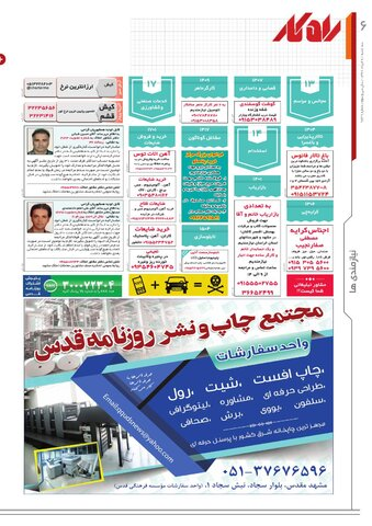 rahkar-KHAM-7-Copy.pdf - صفحه 6