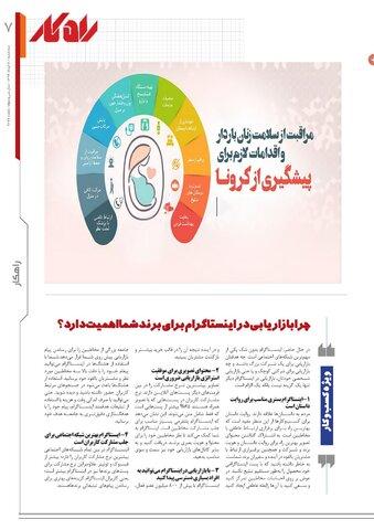 rahkar-KHAM-7-Copy.pdf - صفحه 7