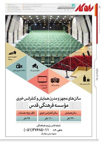 rahkar-KHAM-7-Copy.pdf - صفحه 8