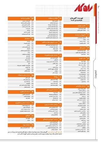 rahkar-KHAM-7000.pdf - صفحه 2