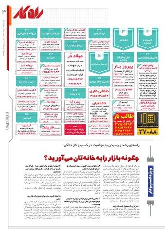 rahkar-KHAM-7000.pdf - صفحه 3