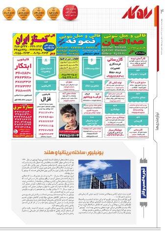 rahkar-KHAM-7000.pdf - صفحه 4