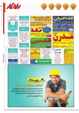 rahkar-KHAM-7000.pdf - صفحه 5