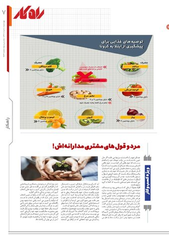rahkar-KHAM-7000.pdf - صفحه 7