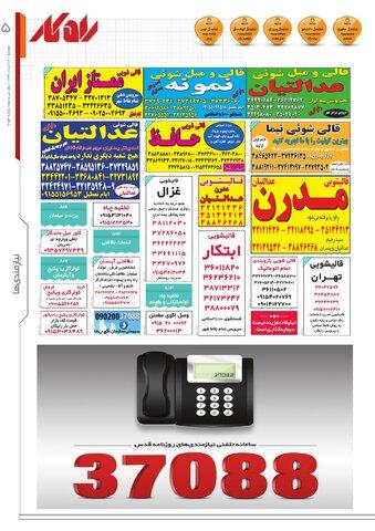 rahkar-KHAM-154.pdf - صفحه 5