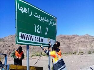 اداره مدیریت راههای ادارهکل راهداری و حمل و نقل جادهای خراسان رضوی