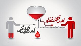 سازمان انتقال خون خراسان رضوی