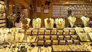 مصنوعات طلا و جواهر