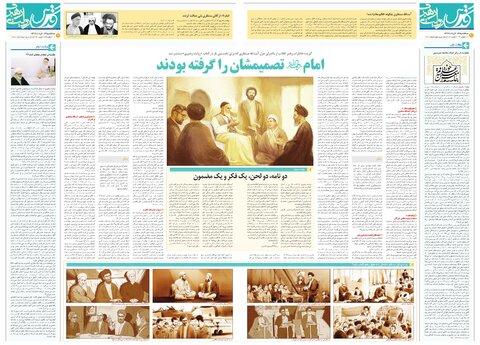 روایت-رهبری.pdf - صفحه 2
