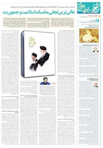 روایت-رهبری.pdf - صفحه 3