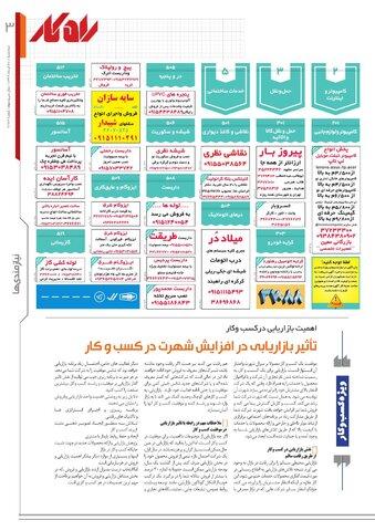 rahkar-KHAM-163-.pdf - صفحه 3