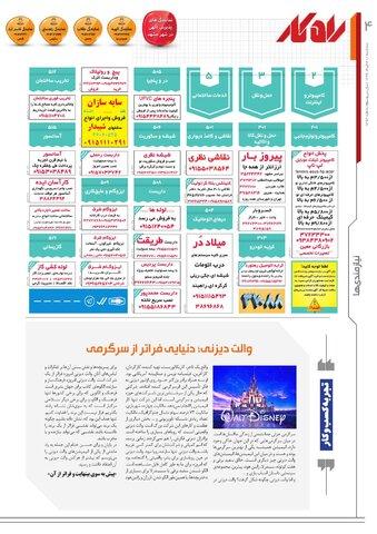 rahkar-KHAM-163-.pdf - صفحه 4