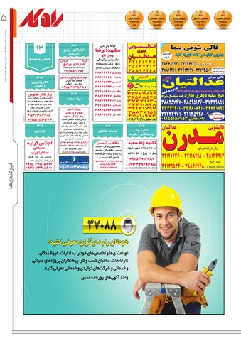 rahkar-KHAM-163-.pdf - صفحه 5