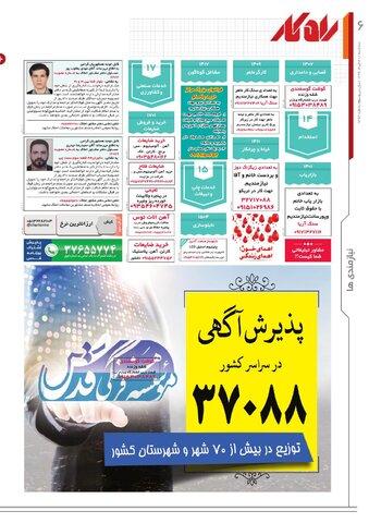rahkar-KHAM-163-.pdf - صفحه 6