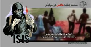 جنایت داعش در اسپایکر