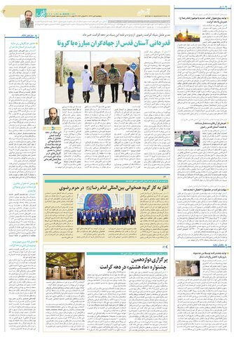 quds0.pdf - صفحه 3