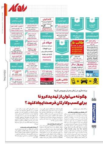 fanl.pdf - صفحه 3