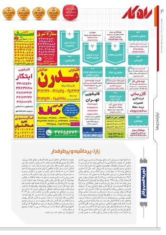 fanl.pdf - صفحه 4