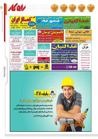 fanl.pdf - صفحه 5