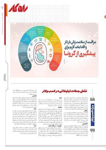 fanl.pdf - صفحه 7