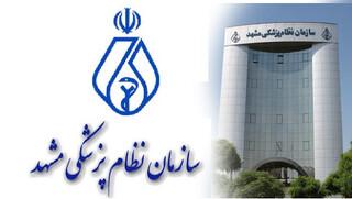 رئیس سازمان نظام پزشکی مشهد