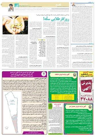 روزناه-قدس.pdf - صفحه 3