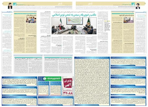 روزناه-قدس.pdf - صفحه 4
