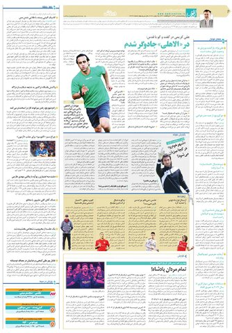 روزناه-قدس.pdf - صفحه 5