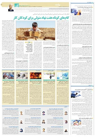 روزناه-قدس.pdf - صفحه 6
