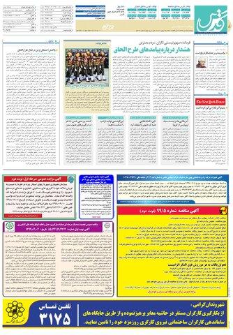 روزناه-قدس.pdf - صفحه 7