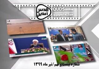 مجله تصویری قدس آنلاین / شماره بیست و نهم/خرداد ماه 99