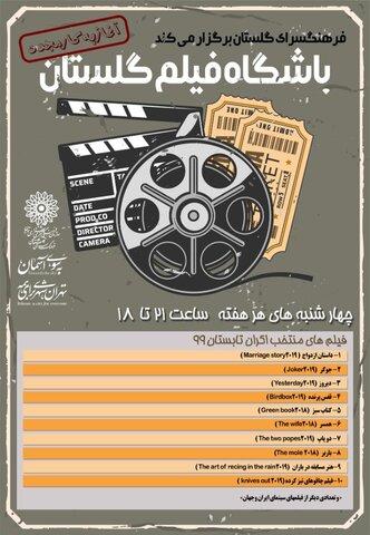 «باشگاه فیلم گلستان»
