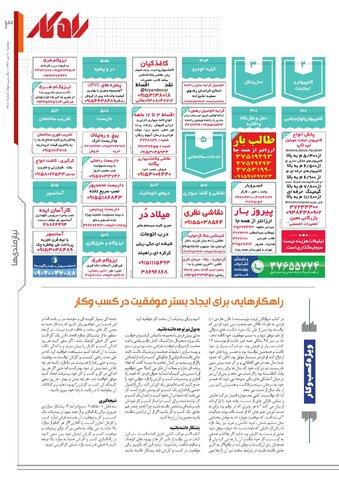 rahkar-KHAM-180-.pdf - صفحه 3