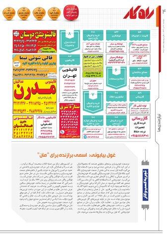rahkar-KHAM-180-.pdf - صفحه 4