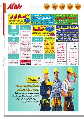 rahkar-KHAM-180-.pdf - صفحه 5