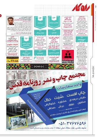 rahkar-KHAM-180-.pdf - صفحه 6