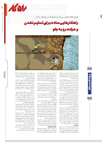 rahkar-KHAM-180-.pdf - صفحه 7