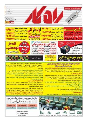 rahkar-KHAM-181-.pdf - صفحه 1