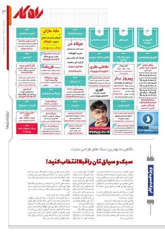 rahkar-KHAM-181-.pdf - صفحه 3