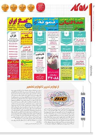 rahkar-KHAM-181-.pdf - صفحه 4
