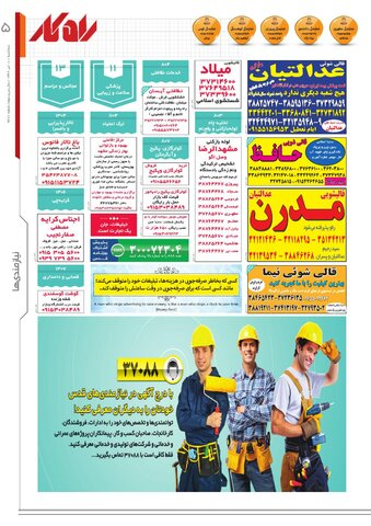 rahkar-KHAM-181-.pdf - صفحه 5