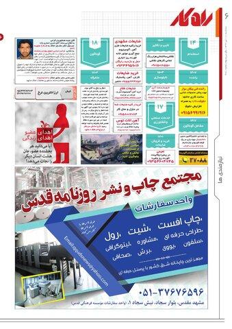 rahkar-KHAM-181-.pdf - صفحه 6