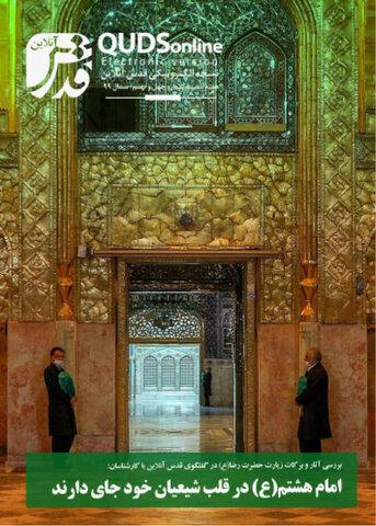 هفته نامه الکترونیکی قدس آنلاین/ 10تیر 1399