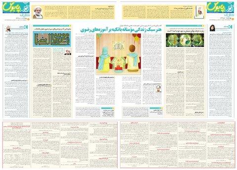 قدس-زندگی.pdf - صفحه 2
