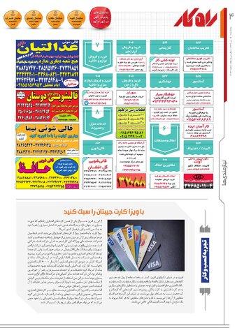 rahkar-KHAM-183-.pdf - صفحه 4