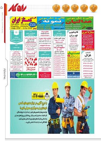 rahkar-KHAM-183-.pdf - صفحه 5