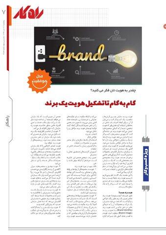 rahkar-KHAM-183-.pdf - صفحه 7