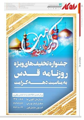 rahkar-KHAM-183-.pdf - صفحه 8